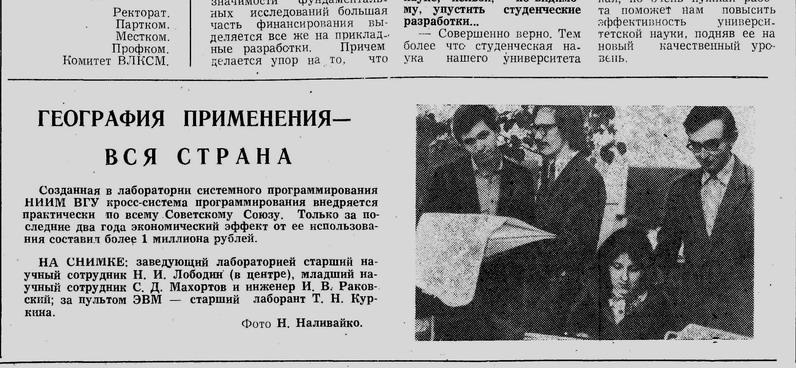 http://www.moevm.ru/img/gazeta_1.jpg